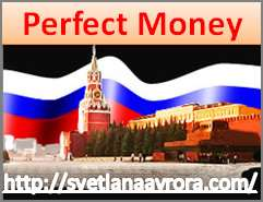 Регистрация в Perfect Money  | http://svetlanaavrora.com