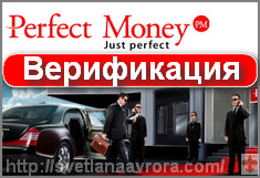 верификация Perfect Money | http://svetlanaavrora.com